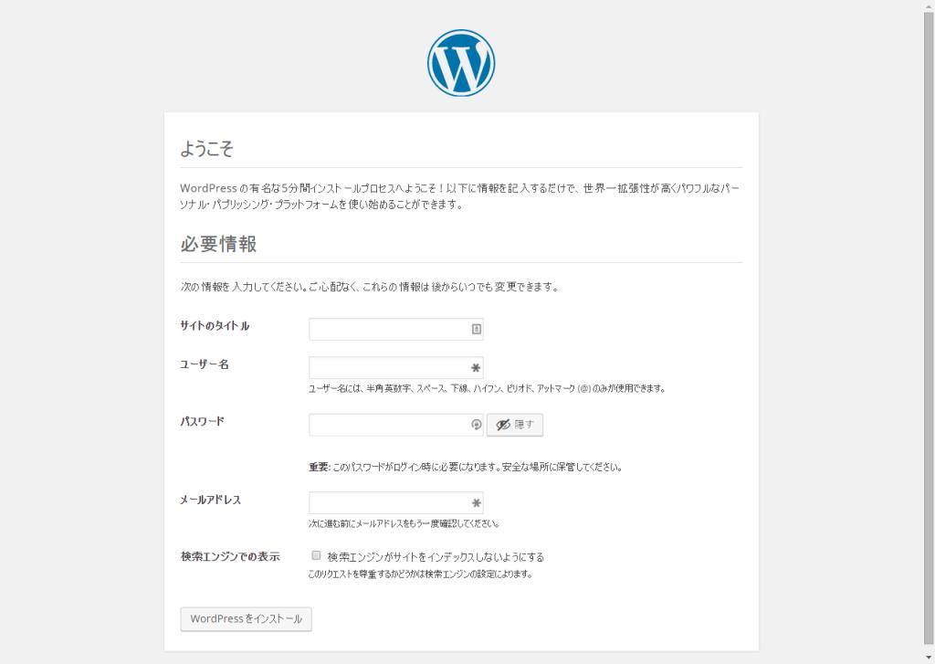wp-install-4