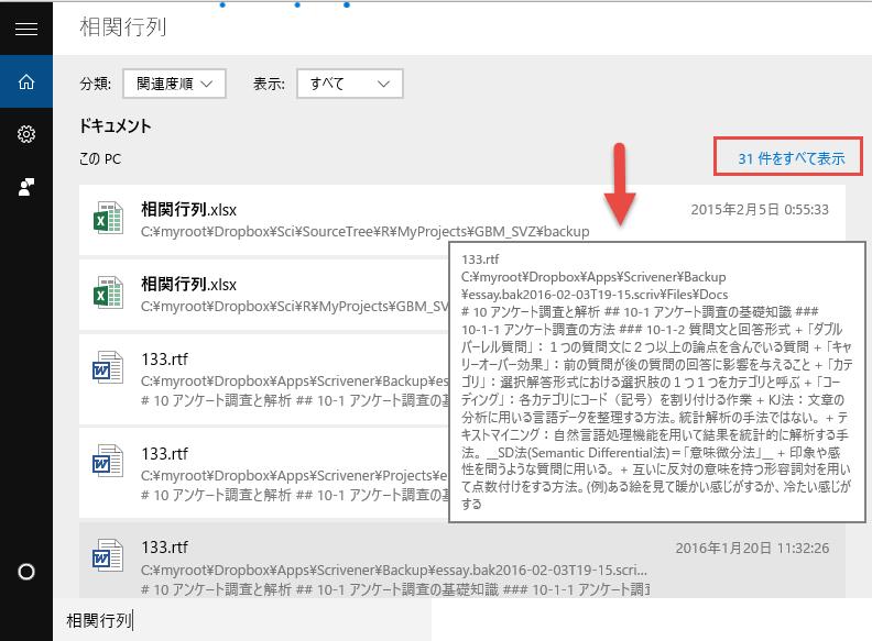 desktopsearch